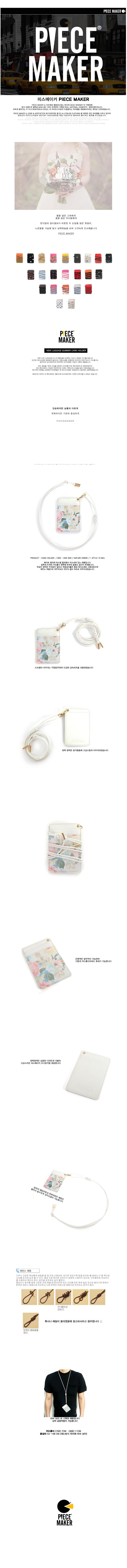 NO.2 NATURAL FLORAL CARD HOLDER (WHITE)23,000원-피스메이커패션잡화, 지갑, 동전/카드지갑, 목걸이형카드지갑바보사랑NO.2 NATURAL FLORAL CARD HOLDER (WHITE)23,000원-피스메이커패션잡화, 지갑, 동전/카드지갑, 목걸이형카드지갑바보사랑