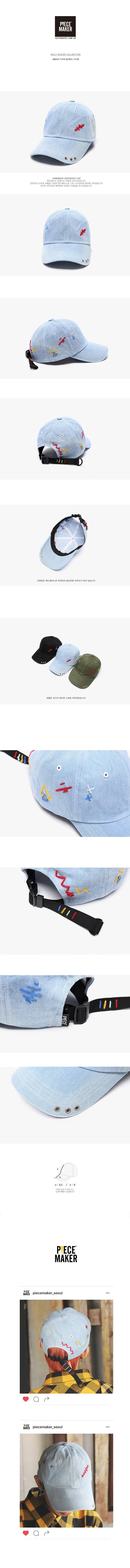 [피스메이커]  GARMENTS DESTROYER CAP (LIGHT BLUE)
