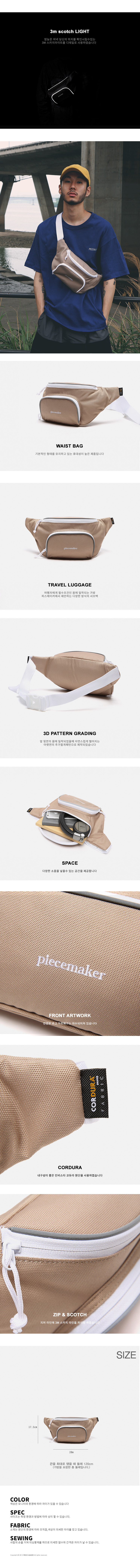 CLASSIC CORDURA WAIST BAG (CARAMEL) - 피스메이커, 32,000원, 힙색, 패브릭힙색