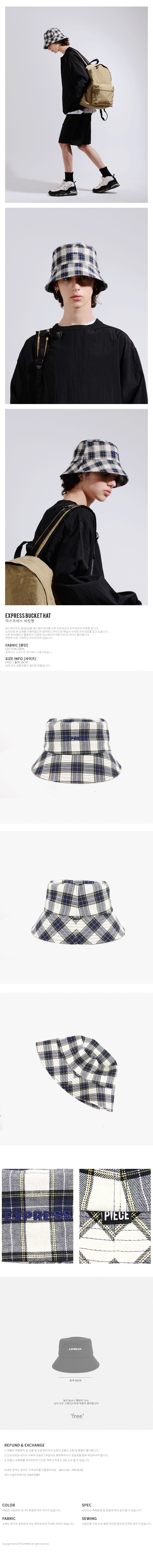 EXPRESS BUCKET HAT (BLUE)