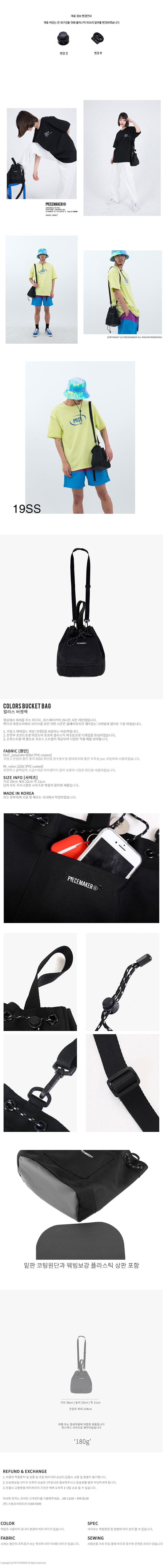 COLORS BUCKET BAG (BLACK)