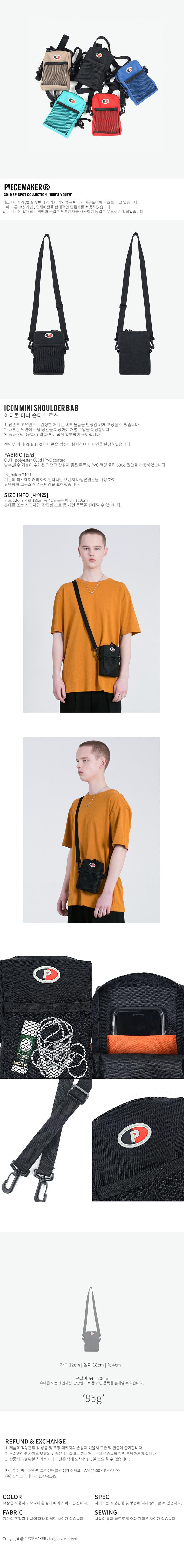 ICON MINI SHOULDER BAG (BLACK)19,800원-피스메이커패션잡화, 가방, 크로스백, 패브릭크로스백바보사랑ICON MINI SHOULDER BAG (BLACK)19,800원-피스메이커패션잡화, 가방, 크로스백, 패브릭크로스백바보사랑