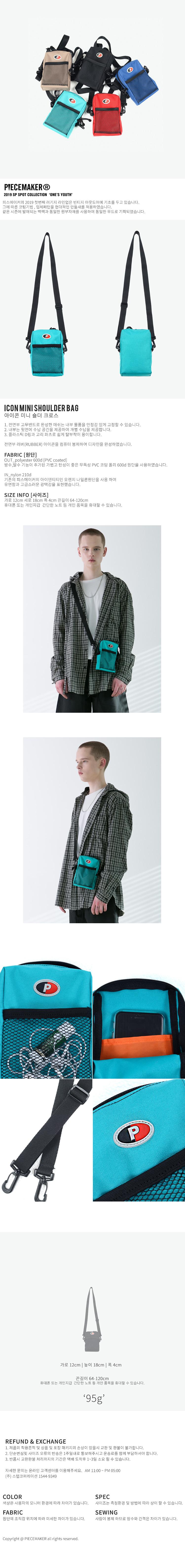 ICON MINI SHOULDER BAG (GREEN)18,800원-피스메이커패션잡화, 가방, 크로스백, 패브릭크로스백바보사랑ICON MINI SHOULDER BAG (GREEN)18,800원-피스메이커패션잡화, 가방, 크로스백, 패브릭크로스백바보사랑