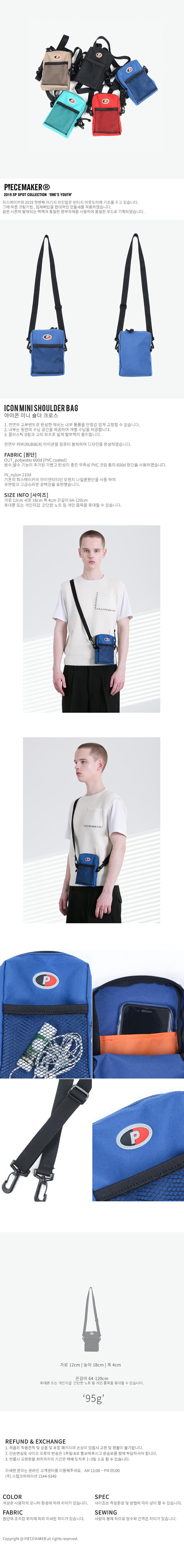 ICON MINI SHOULDER BAG (NAVY)19,800원-피스메이커패션잡화, 가방, 크로스백, 패브릭크로스백바보사랑ICON MINI SHOULDER BAG (NAVY)19,800원-피스메이커패션잡화, 가방, 크로스백, 패브릭크로스백바보사랑