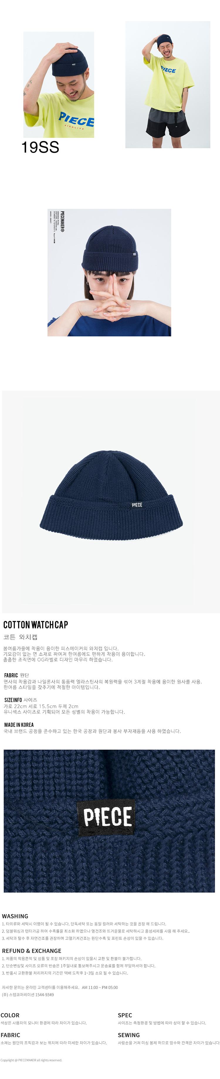COTTON WATCH CAP (NAVY)