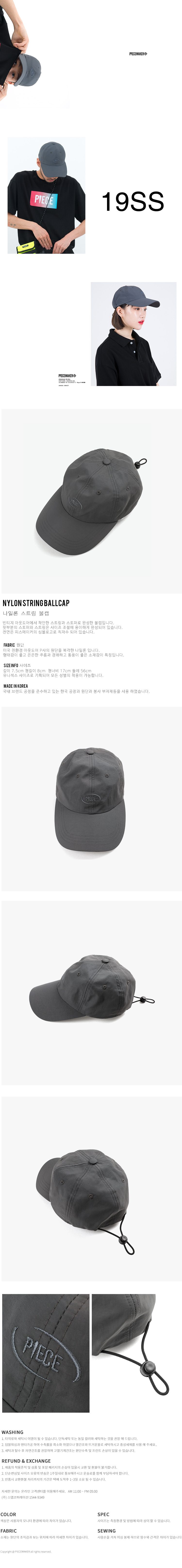 NYLON STRING BALLCAP (CHARCOAL)