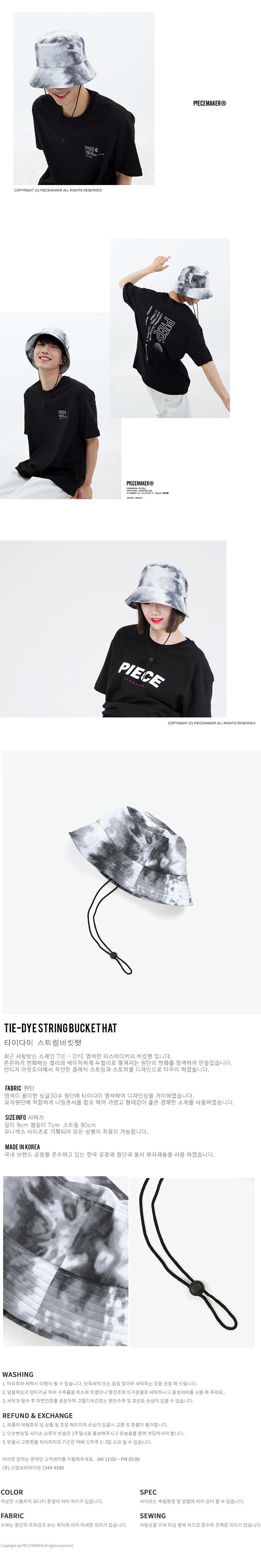 TIE-DYE STRING BUCKET HAT (BLACK)